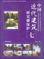 中国近代建筑研究与保护.7
