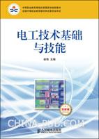 电工技术基础与技能:电气电力类