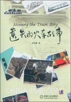 遗失的火车故事