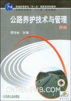 公路养护技术与管理(第2版)