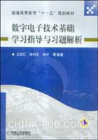 数字电子技术基础学习指导与习题解析