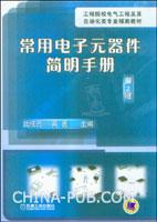 常用电子元器件简明手册(第2版)