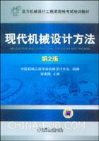 现代机械设计方法(第2版)