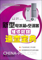 (特价书)新型电冰箱.空调器维修数据速查宝典