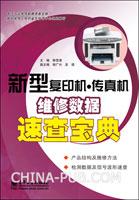 (特价书)新型复印机.传真机维修数据速查宝典