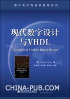 (特价书)现代数字设计与VHDL