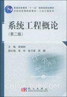 系统工程概论(第二版)