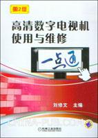 高清数字电视机使用与维修一点通(第2版)
