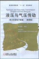 液压与气压传动(英汉双语电子教案)(教师版)