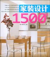 (特价书)家装设计1500例