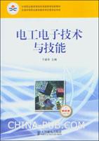 电工电子技术与技能(非电类.少学时.单色版)