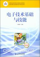 电子技术基础与技能(电子信息类.单色版)