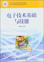 电子技术基础与技能(电子信息类.双色版)