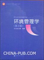 环境管理学(第2版)