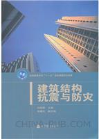 建筑结构抗震与防灾