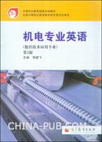 机电专业英语(数控技术应用专业)(第2版)