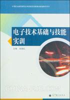 电子技术基础与技能实训