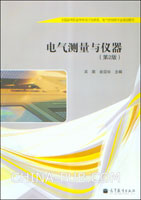 电气测量与仪器(第2版)