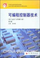 可编程控制器技术(电气运行与控制专业)(第2版)