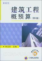建筑工程概预算(第2版)