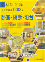 家装材料注释及工艺要点1268例.卧室.隔断.阳台