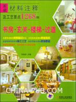 家装材料注释及工艺要点1268例.书房.玄关.楼梯.过道
