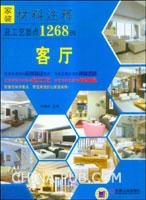 家装材料注释及工艺要点1268例.客厅