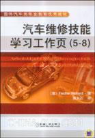 汽车维修技能学习工作页(5-8)