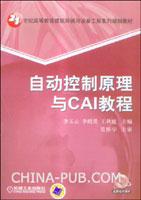 自动控制原理与CAI教程