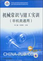 机械常识与钳工实训(非机类通用)
