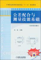 公差配合与测量技能基础(任务驱动模式)