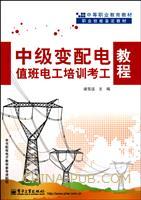 (特价书)中级变配电值班电工培训考工教程
