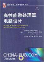 高性能微处理器电路设计