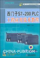西门子S7-200 PLC工程应用技术教程
