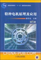 特种电机原理及应用(第2版)