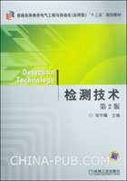 检测技术(第2版)