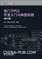 (特价书)西门子PLC开发入门与典型实例(修订版)