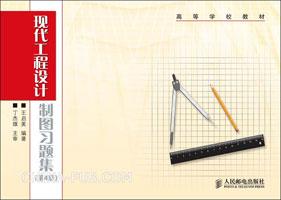 现代工程设计制图习题集(第4版)