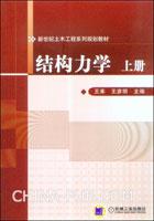 结构力学(上册)