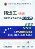 铸造工(高级)国家职业资格证书取证问答