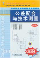 公差配合与技术测量(第2版)