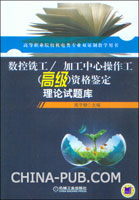 数控铣工/加工中心操作工(高级)资格鉴定理论试题库