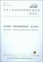 滚动轴承 组配角接触球轴承 技术条件JB/T 10186-2010代替JB/T 10186-2000