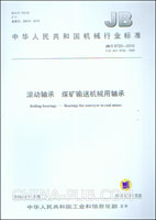 滚动轴承 煤矿输送机械用轴承 JB/T 8722-2010代替JB/T 8722-1998