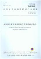 水润滑往复活塞高压氧气压缩机技术条件JB/T 2902-2010代替JB/T 2902-1993