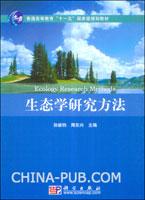生态学研究方法