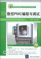 数控PMC编程与调试
