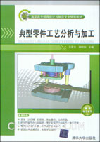 典型零件工艺分析与加工