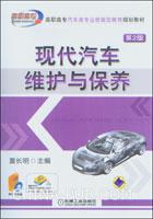 现代汽车维护与保养(第2版)