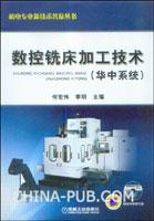 数控铣床加工技术(华中系统)